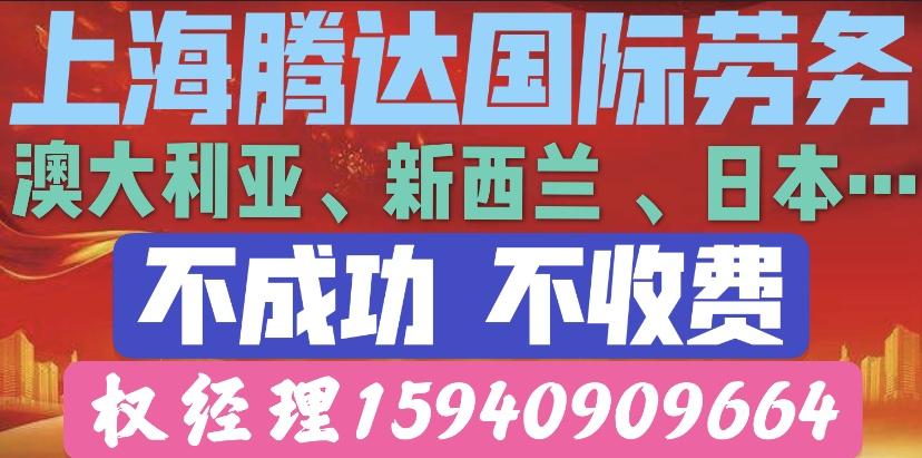 上海顺为因私出入境服务有限公司